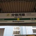 #JN21 分倍河原駅 駅名標【下り】