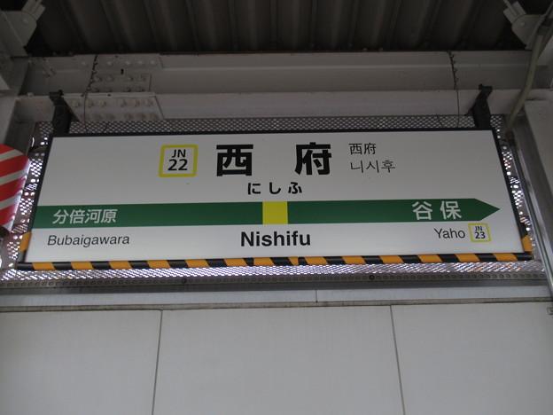 #JN22 西府駅 駅名標【下り】