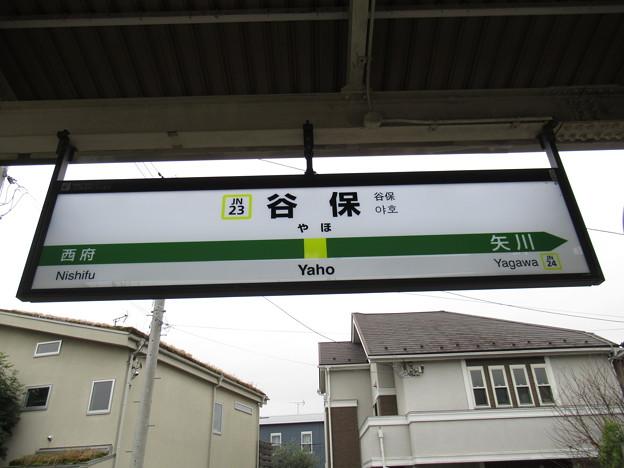 #JN23 谷保駅 駅名標【下り】