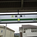Photos: #JN23 谷保駅 駅名標【下り】