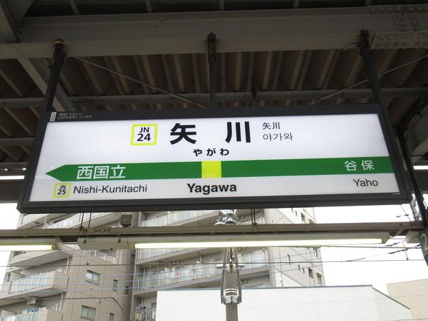 #JN24 矢川駅 駅名標【下り】