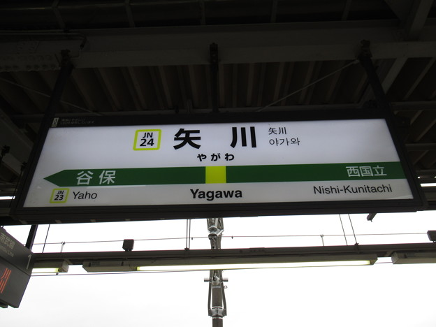 #JN24 矢川駅 駅名標【上り】