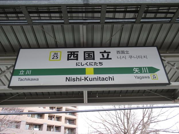 #JN25 西国立駅 駅名標【上り】