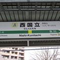 Photos: #JN25 西国立駅 駅名標【上り】
