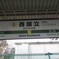 Photos: #JN25 西国立駅 駅名標【下り】
