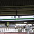 #JY19 原宿駅 駅名標【外回り】