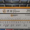 #G01 渋谷駅 駅名標【銀座線】