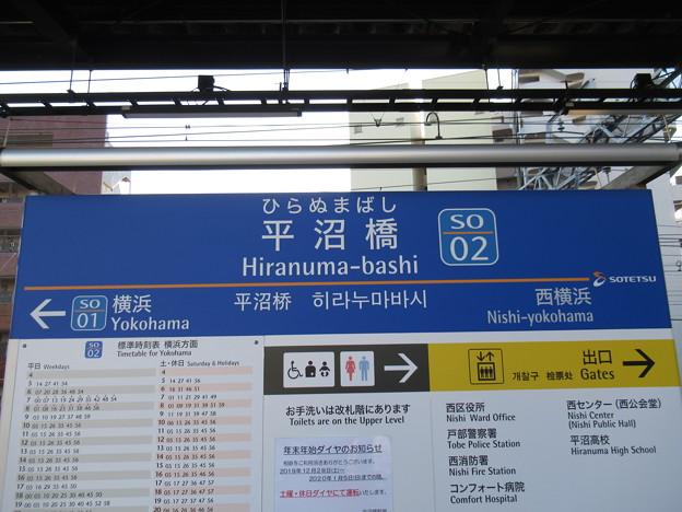 #SO02 平沼橋駅 駅名標【上り】