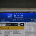 Photos: #SO09 鶴ヶ峰駅 駅名標【上り】