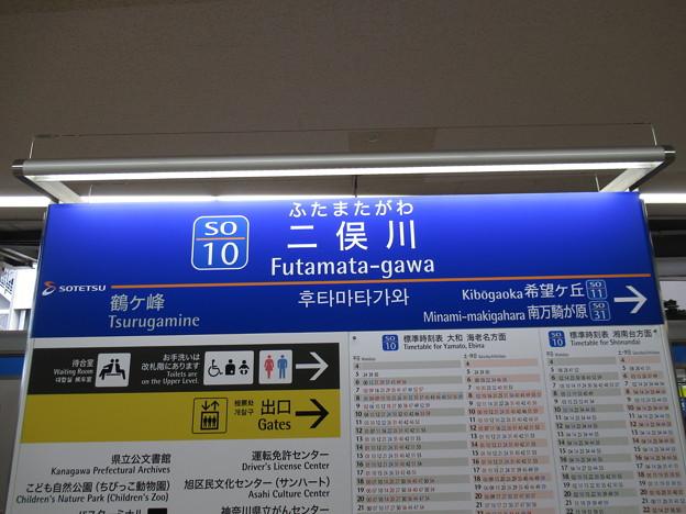 #SO10 二俣川駅 駅名標【下り】