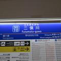 Photos: #SO10 二俣川駅 駅名標【下り】