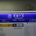 Photos: #SO11 希望ヶ丘駅 駅名標【下り】