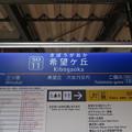 Photos: #SO11 希望ヶ丘駅 駅名標【上り】