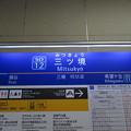 Photos: #SO12 三ツ境駅 駅名標【上り】