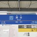Photos: #SO13 瀬谷駅 駅名標【下り】