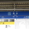 Photos: #SO13 瀬谷駅 駅名標【上り】