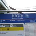 Photos: #SO15 相模大塚駅 駅名標【上り】