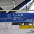 #SO16 さがみ野駅 駅名標【上り】