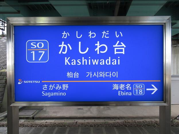 #SO17 かしわ台駅 駅名標【下り】