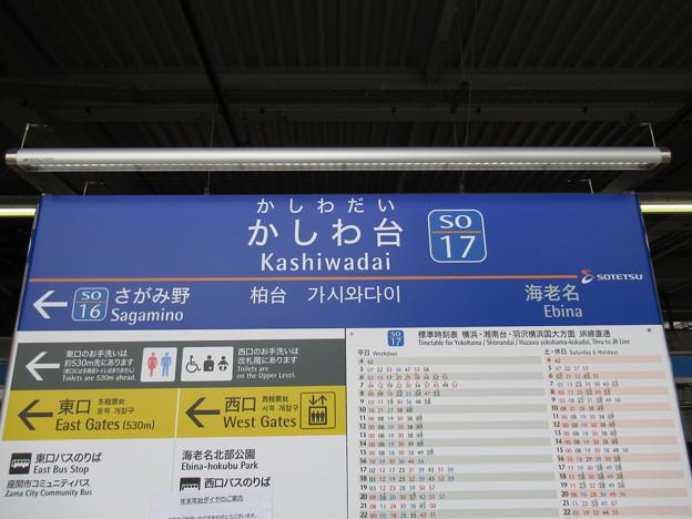 #SO17 かしわ台駅 駅名標【上り】