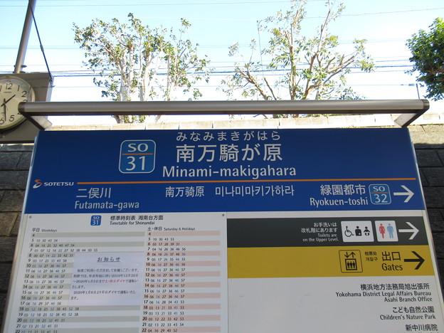 #SO31 南万騎が原駅 駅名標【下り】