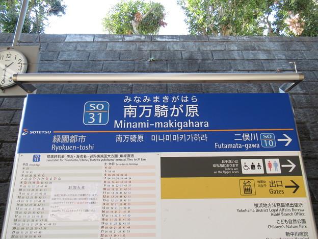 #SO31 南万騎が原駅 駅名標【上り】