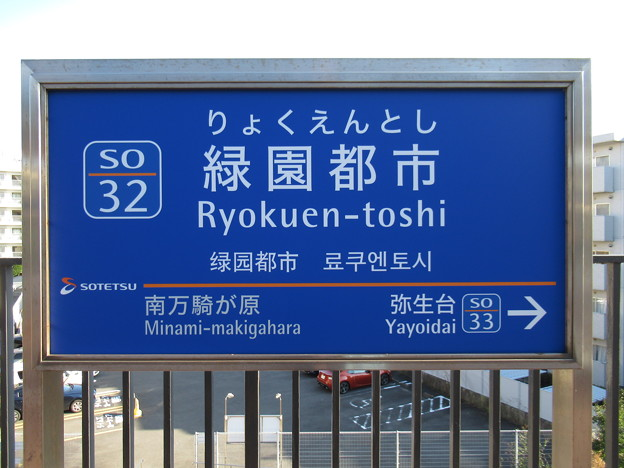 #SO32 緑園都市駅 駅名標【下り】
