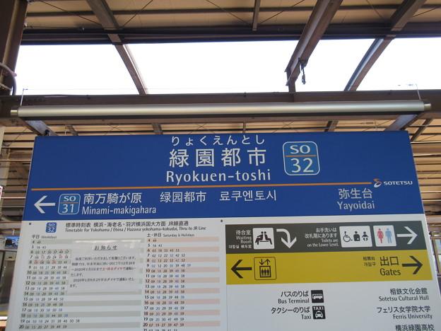 #SO32 緑園都市駅 駅名標【上り】