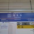 #SO33 弥生台駅 駅名標【下り】