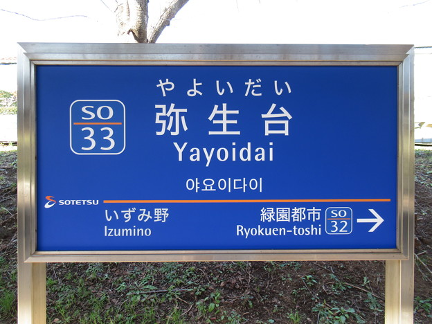#SO33 弥生台駅 駅名標【上り】