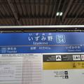 #SO34 いずみ野駅 駅名標【上り】