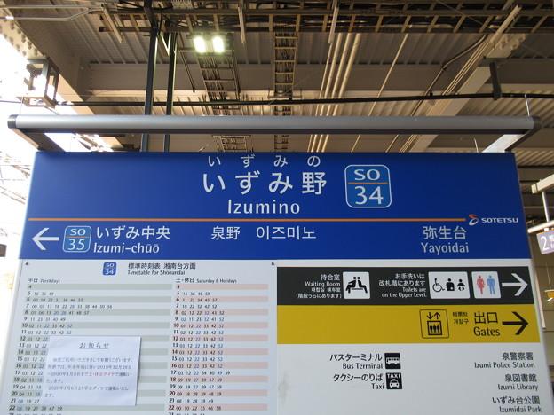 #SO34 いずみ野駅 駅名標【下り】