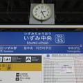 #SO35 いずみ中央駅 駅名標【上り】