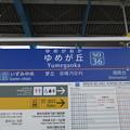 #SO36 ゆめが丘駅 駅名標【上り】