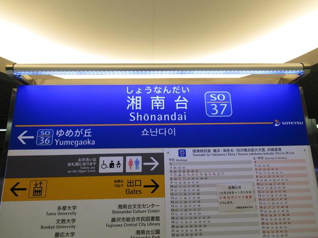 #SO37 湘南台駅 駅名標
