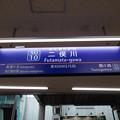 #SO10 二俣川駅 駅名標【上り】