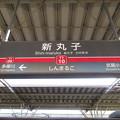 #TY10 新丸子駅 駅名標【東横線 上り】