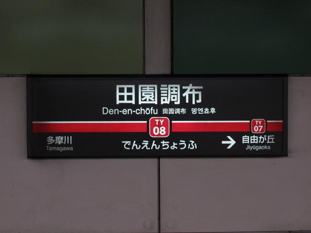 #TY08 田園調布駅 駅名標【東横線 上り】