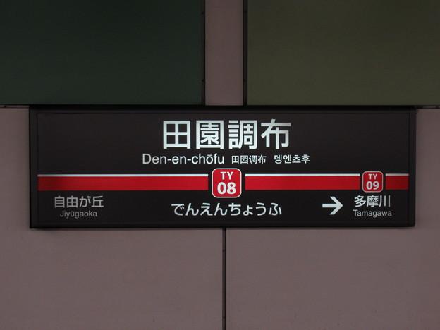 #TY08 田園調布駅 駅名標【東横線 下り】