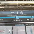 #MG12 元住吉駅 駅名標【目黒線 上り】