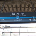 #MG10 新丸子駅 駅名標【目黒線 上り】