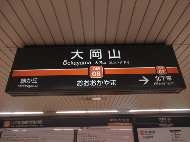 #OM08 大岡山駅 駅名標【大井町線 上り】