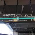 #DT25 南町田グランベリーパーク駅 駅名標【下り】