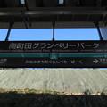 #DT25 南町田グランベリーパーク駅 駅名標【上り】