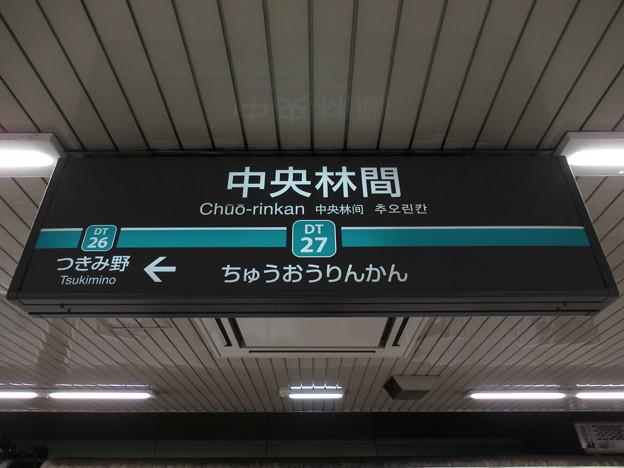 #DT27 中央林間駅 駅名標