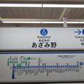 Photos: #B32 あざみ野駅 駅名標