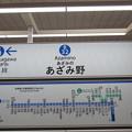 #B32 あざみ野駅 駅名標
