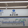 Photos: #B32 あざみ野駅 駅名標【1】
