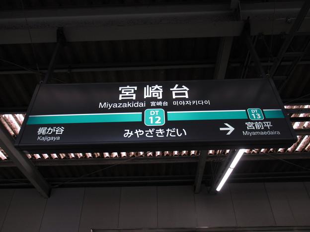 #DT12 宮崎台駅 駅名標【下り】