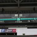 #DT14 鷺沼駅 駅名標【下り】